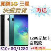 三星 S10+ 手機 8G/128G,送 128G記憶卡+空壓殼,24期0利率