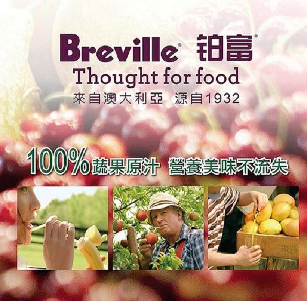 『Breville』☆ 鉑富 第二代  鮮純蔬果現榨機 BJE500  **免運費**