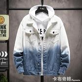 春秋季漸變色牛仔外套男韓版潮流修身夾克學生青年休閒褂子上衣服