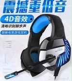 電腦耳機頭戴式耳麥吃雞游戲臺式網吧電競帶麥話筒 one shoes
