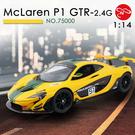 【瑪琍歐玩具】2.4G 1:14 McLaren P1 GTR 遙控車/75000