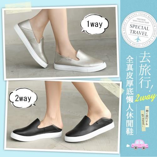 (限時↘結帳後1280元)BONJOUR☆去旅行2way全真皮厚底懶人休閒鞋(7色)