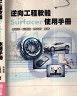 二手書R2YB 91年5月初版一刷《逆向工程軟體Surfacer使用手冊》林瑞璋