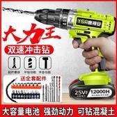 沖擊鋰電鑽12V 充電式手鑽小手槍鑽電鑽家用多 電動螺絲刀電轉玩趣3C