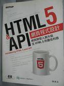 ~書寶 書T5 / _XDC ~HTML 5 API 網頁程式 _ 陳惠貞_ 附光碟