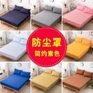 床罩 床笠純色席夢思保護套防塵床罩床墊罩床單單件床套1.8m防滑床罩套【幸福小屋】