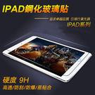 Apple iPad系列 平板 鋼化玻璃貼 鋼化膜 蘋果平板專用 防爆膜