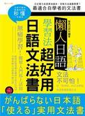 (二手書)懶人日語學習法:超好用日語文法書