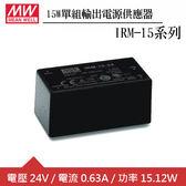 MW明緯 IRM-15-24 24V單組輸出電源供應器 (15W)
