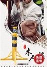 木人樁/三腳架式木人樁/立式木人樁 詠春拳/行動式木頭樁   【全館免運】