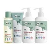 丹麥 Derma 有機滋潤護膚霜家庭號套組A