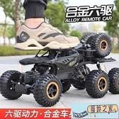 玩具車超大合金越野車充電動遙控汽車兒童遙控車高速四驅攀爬車男孩玩具 【風鈴之家】