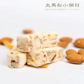 【即期商品促銷0407到期/大黑松小倆口】 芒果杏仁口味240g