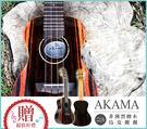 【小麥老師樂器館】Akama 23吋 亮...
