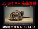 筆電 液晶面板 MSI 微星 GT62 GE63 N156HHE-GA1 15.6吋 1080P 120HZ 螢幕 更換 維修