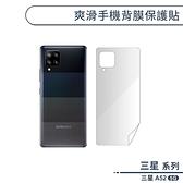 三星 A52 5G 爽滑手機背膜保護貼 手機背貼 保護膜 軟膜
