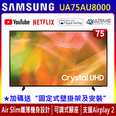 《送壁掛架及安裝》Samsung三星 75吋75AU8000 4K Crystal UHD聯網電視(UA75AU8000WXZW)