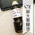 屏大 薄鹽香菇素蠔油 300ml 屏大薄鹽香菇素蠔油   OS小舖