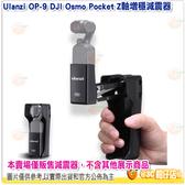 @3C 柑仔店@ Ulanzi OP-9 DJI Osmo Pocket Z軸增穩減震器 公司貨 減震架 Z軸 緩衝架