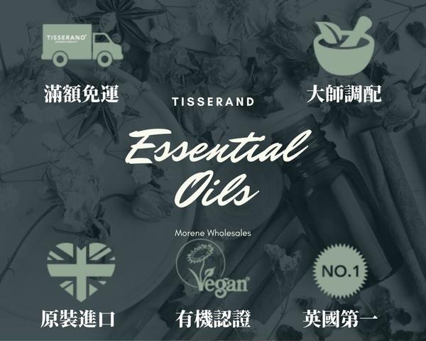 英國Tisserand 放鬆調理薰香油 Total De-Stress 10ML 快速發貨 水養機適用 Morene