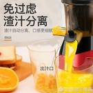 榨汁機家用水果全自動小型果蔬商用渣汁分離多功能原汁機炸果汁機 (橙子精品)