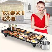 現貨清出-烤肉盤無煙不黏鍋電烤盤多功能電烤盤電烤盤 110V Igo