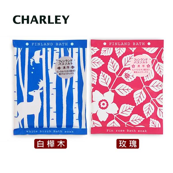 《日本製》CHARLEY 芬蘭浴入浴劑 全系列  ◇iKIREI