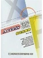 二手書博民逛書店 《Access 2002新世紀應用(附範例光碟片)》 R2Y ISBN:9572134590│曾立凱