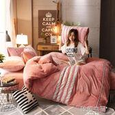 床組 純色韓版法萊絨法蘭絨加厚四件套冬珊瑚絨床包式被套床品1.8m床笠 韓語空間