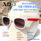[台灣製 AD ] K6223W 白紅 繽紛馬卡龍 抗UV 兒童太陽眼鏡 盒裝組;蝴蝶魚戶外