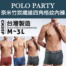 【衣襪酷】POLO PARTY 奈米竹炭纖維四角格紋內褲《四角褲/平口褲/男性內褲》