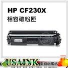 USAINK ~HP  CF230X / 30X 黑色高印量相容碳粉匣  適用 : M203d/M203dn/M203dw/M227sdn/M227fdw/ CF230A / 230A