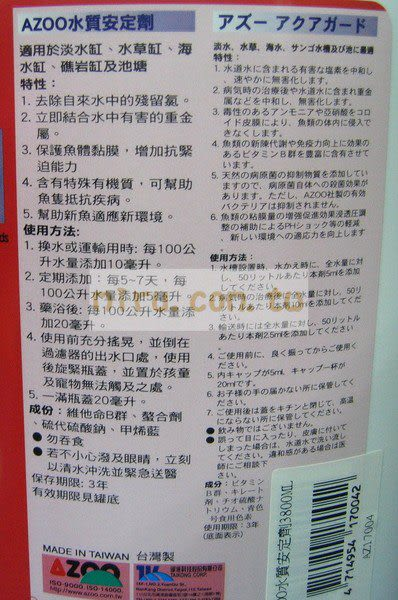 【西高地水族坊】AZOO 水質安定劑(3.8L)