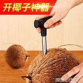 便攜開椰子器開蓋神器椰子開口鑚孔器不銹鋼刨肉器吃椰子開殼工具