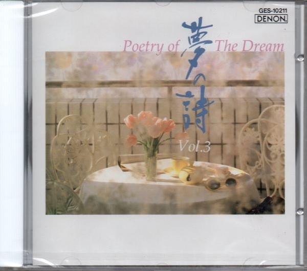 【停看聽音響唱片】【CD】夢的詩:POETRY OF THE Dream vol.3