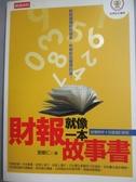 【書寶二手書T8/財經企管_HFP】財報就像一本故事書_劉順仁