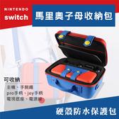 買大送小 Switch收納包 子母包 適用switch主機收納盒 瑪利歐兄弟褲裝圖案收納包 附背帶