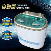 ZANWA晶華 電腦自動3.2KG雙槽洗滌機/雙槽洗衣機/洗衣機ZW-32S