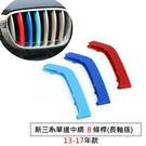 [BWS拍賣] BMW 水箱罩裝飾條 新...