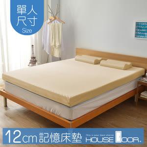 House Door 大和抗菌防螨布套 12cm記憶床墊-單人3尺(璀璨金)