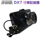 【小樺資訊】開發票 【路易視】DX7 3吋螢幕 1080P 單機型雙鏡頭行車記錄器