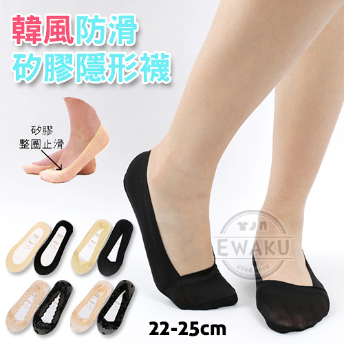 【衣襪酷】防滑矽膠隱形襪 360度矽膠 止滑 無痕款/有痕款/蕾絲款