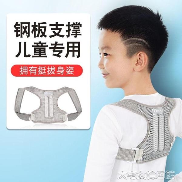 矯正帶矯姿帶兒童駝背矯正帶小孩矯姿器改善治防脊柱學生糾正坐姿神器隱形背帶【快速出貨】