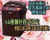 ★34種麵包程式設定★Panasonic國際牌 製麵包機 SD-BMT1000T