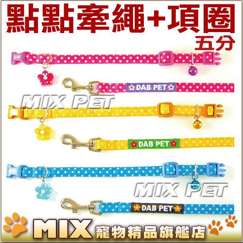 ◆MIX米克斯◆DAB.點點五分項圈+牽繩組.20公斤以下犬適用
