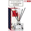 Cocodor 冬季雪花限定版擴香瓶 黑...