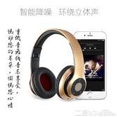 頭戴式耳機 樂彤 L1頭戴式插卡藍芽耳機音樂立體聲電腦手機運動無線遊戲耳麥  DF  二度3C