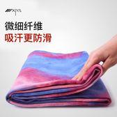 瑜伽毯瑜伽鋪巾女墊防滑吸汗毛巾毯子布初學者瑜珈便攜裝備 (一件免運)