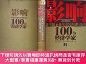 簡體書-十日到貨 R3YY【影響新中國60年經濟建設的100位經濟學家.3】 9787545401615 廣東經濟出