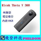 註冊送32GB USB行動隨身碟 Ricoh Theta V 360 環景相機 全景攝影機 全天球 4K錄影 快速傳輸 富堃